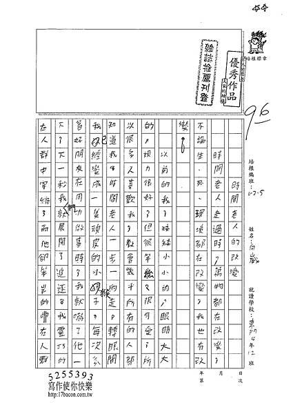 100W5210白崴 (1).jpg