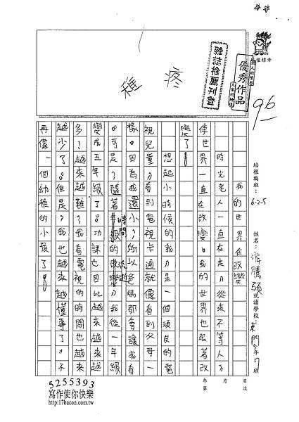 100W5210游騰碩 (1).jpg
