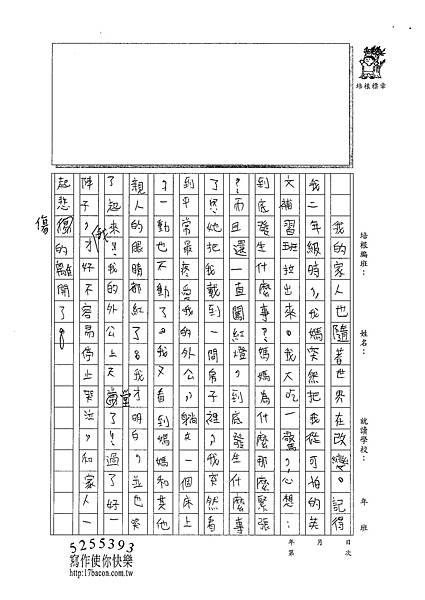 100W5210游騰碩 (2).jpg