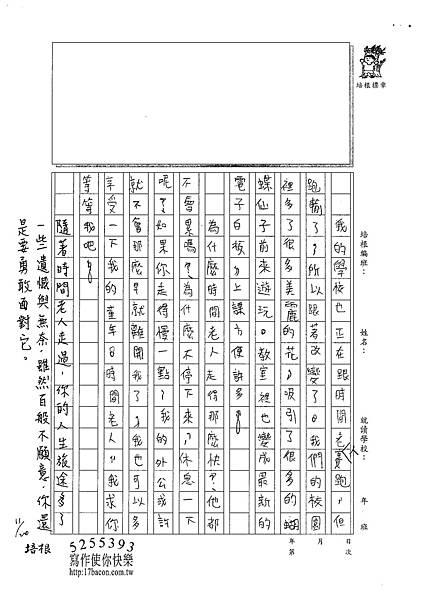 100W5210游騰碩 (3).jpg