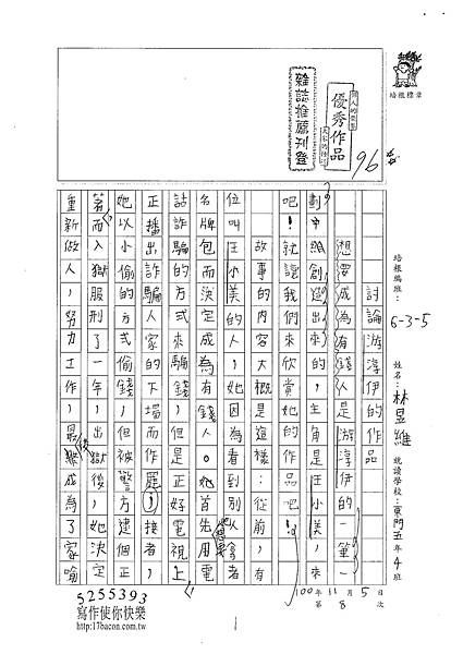 100W5208林昱維 (1).jpg