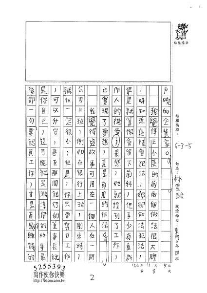 100W5208林昱維 (2).jpg
