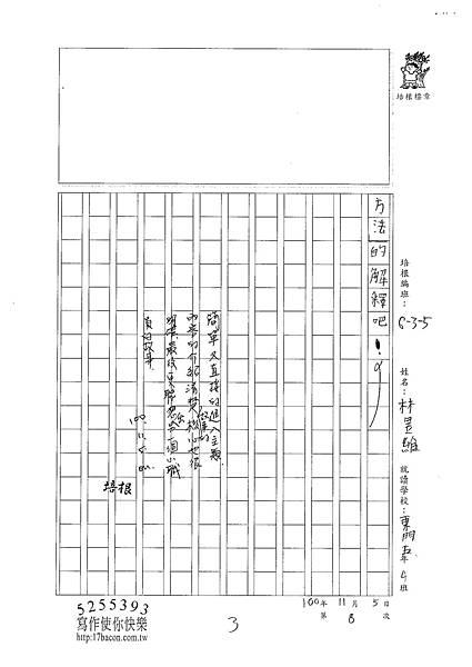 100W5208林昱維 (3).jpg