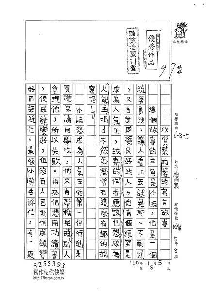 100W5208楊雨宸 (1).jpg