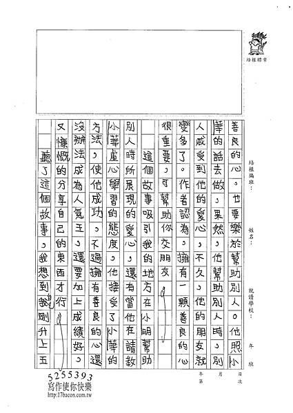 100W5208楊雨宸 (2).jpg