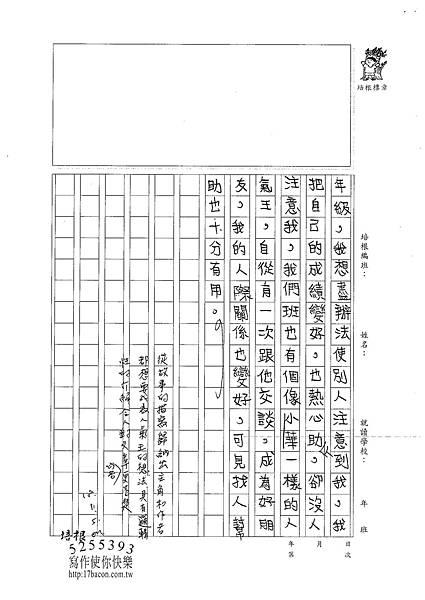 100W5208楊雨宸 (3).jpg
