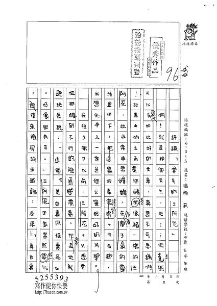 100W5208溫雁荻 (1).jpg