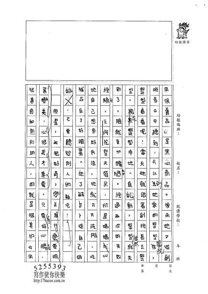 100W5208溫雁荻 (2).jpg