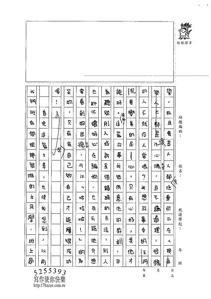100W5208溫雁荻 (3).jpg