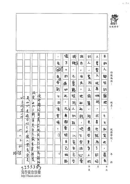 100W5208溫雁荻 (4).jpg