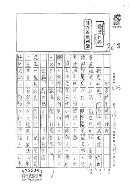 100W5208廖子豪 (1).jpg