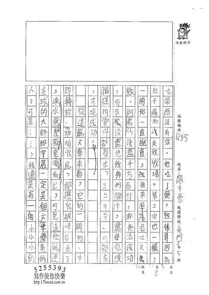 100W5208廖子豪 (2).jpg