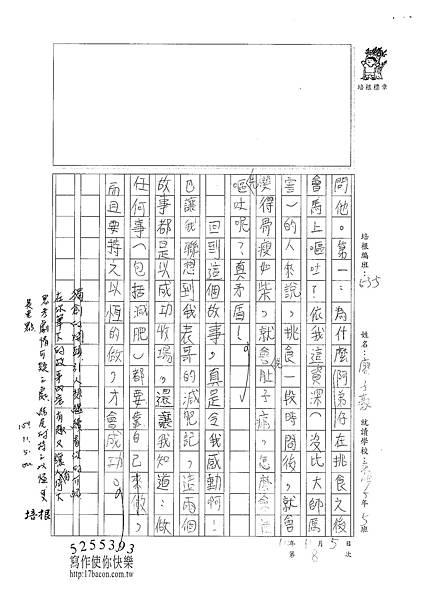 100W5208廖子豪 (3).jpg