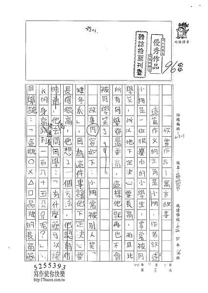 100W5208蔡昀蓉 (1).jpg