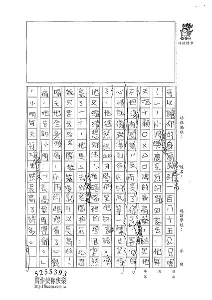 100W5208蔡昀蓉 (2).jpg
