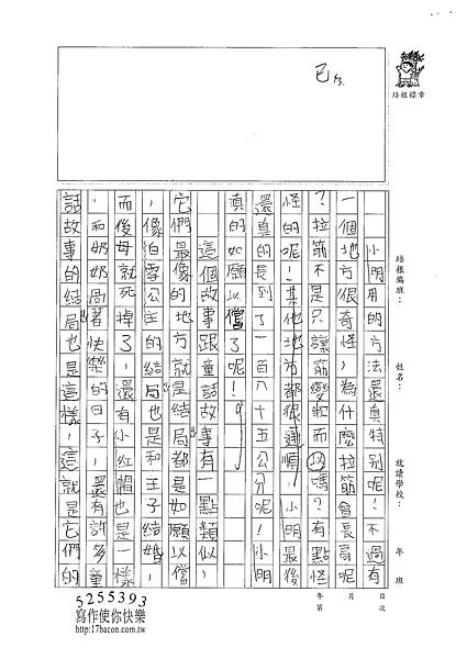 100W5208蔡昀蓉 (3).jpg