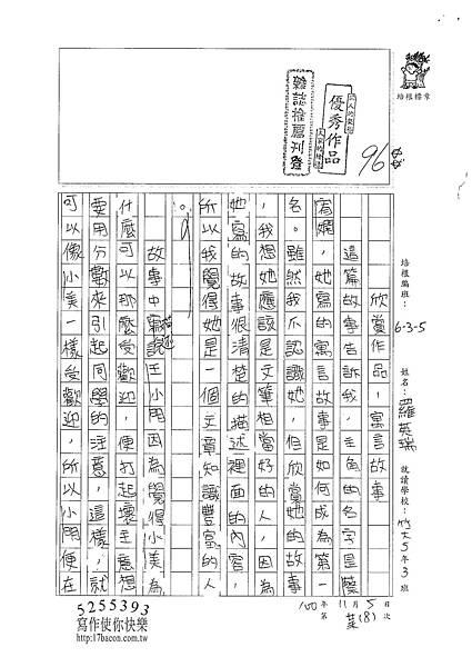100W5208羅英瑞 (1).jpg