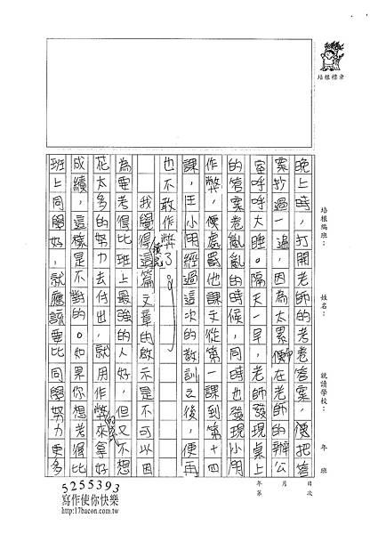 100W5208羅英瑞 (2).jpg