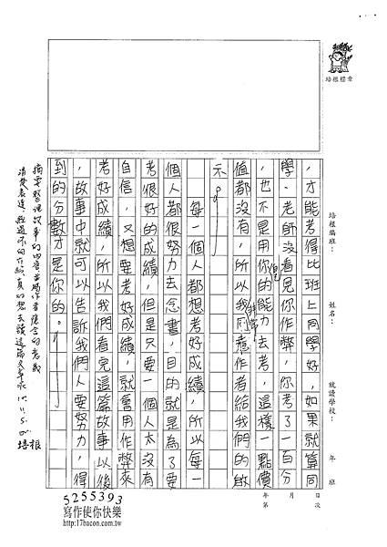 100W5208羅英瑞 (3).jpg