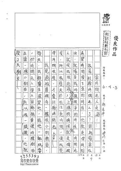 100W5209游淳伊 (1).jpg