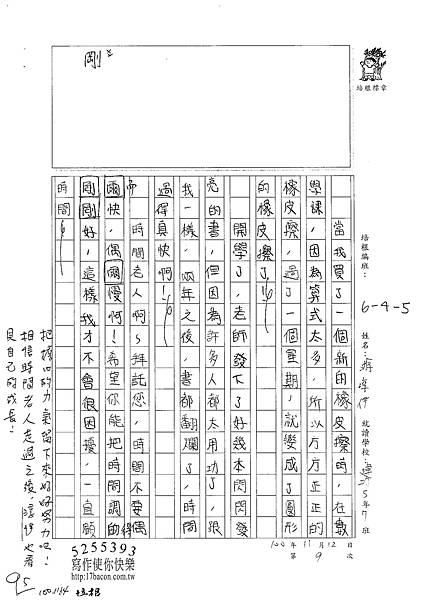 100W5209游淳伊 (2).jpg
