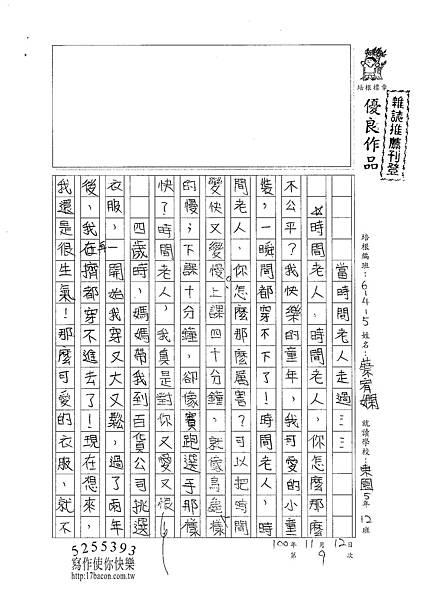 100W5209蔡宥嫻 (1).jpg