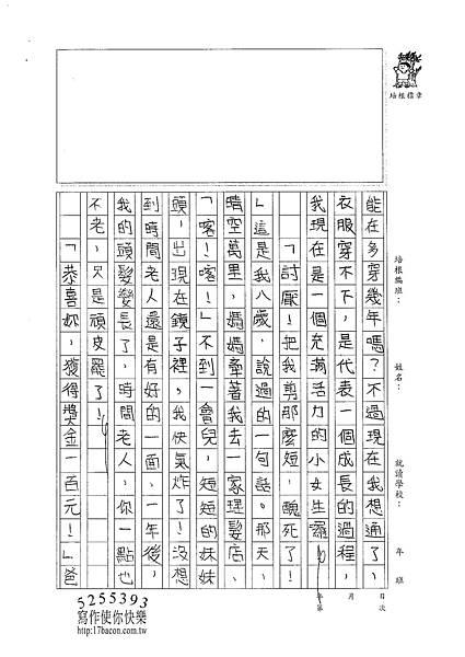100W5209蔡宥嫻 (2).jpg