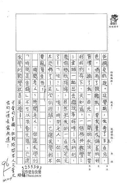 100W5209蔡宥嫻 (3).jpg