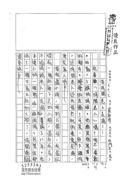 100W5209羅郁琦 (1).jpg