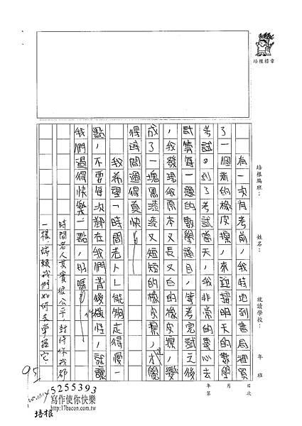 100W5209羅郁琦 (2).jpg