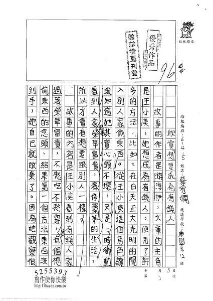 100W5208蔡宥嫻 (1).jpg