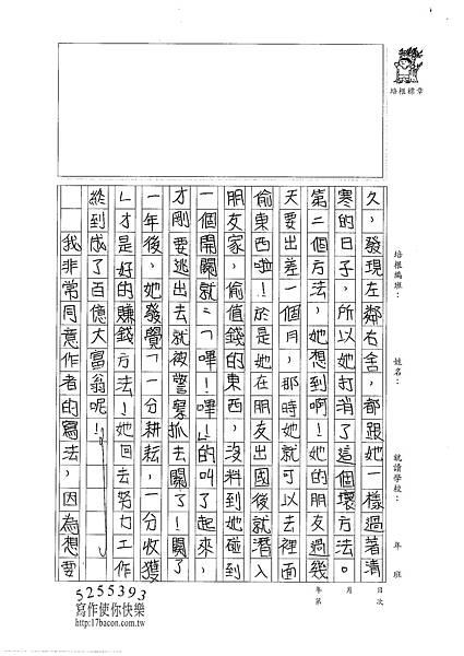 100W5208蔡宥嫻 (2).jpg