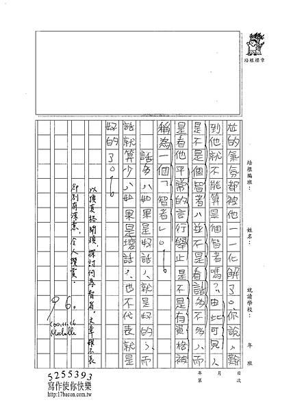 100W6210蔡宛倫 (2).jpg