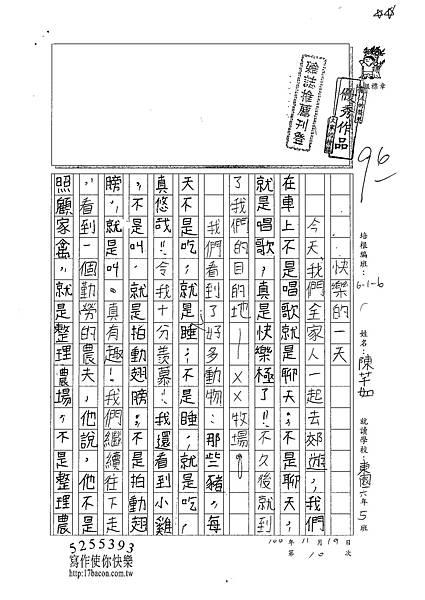 100W6210陳芊如 (1).jpg
