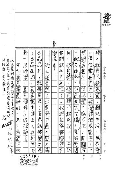100W6210陳芊如 (2).jpg
