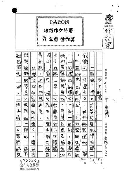 100W6205曹怡婷 (1).jpg