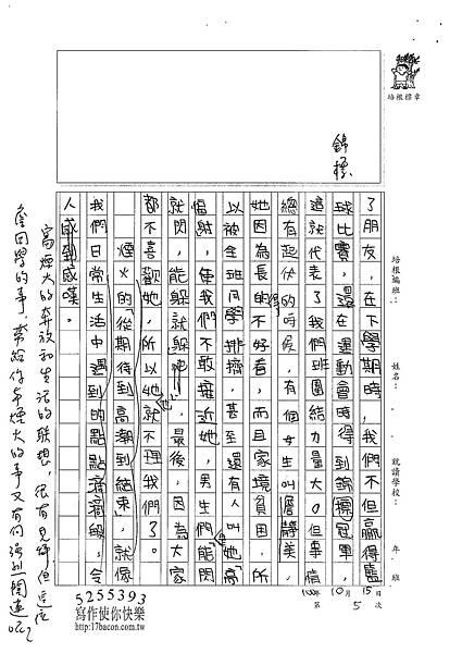 100W6205曹怡婷 (2).jpg