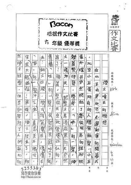 100W6205劉正翔 (1).jpg