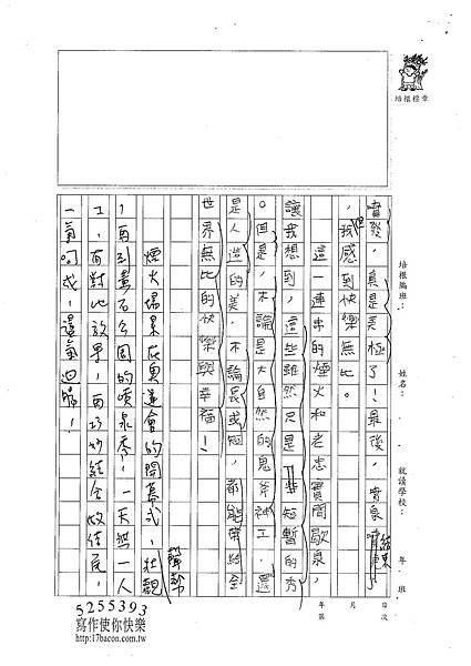 100W6205劉正翔 (3).jpg