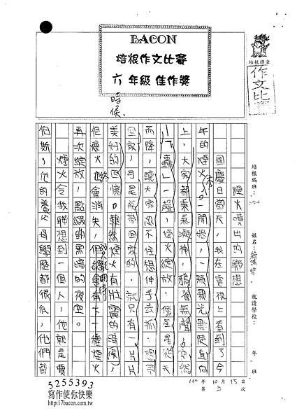 100W6205蔡侑哲 (1).jpg