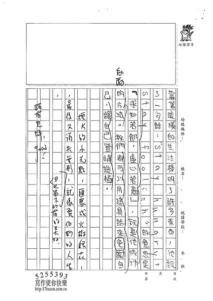 100W6205蔡侑哲 (3).jpg