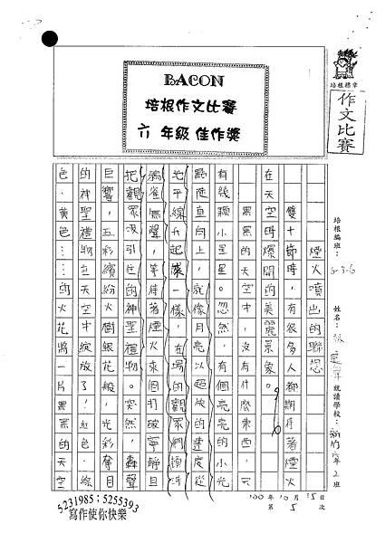 100W6205林庭暐 (1).jpg