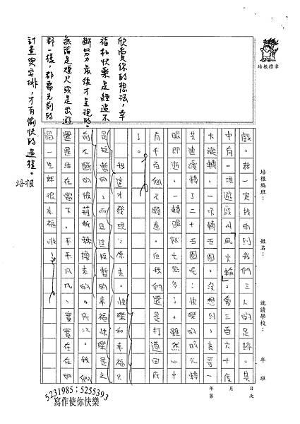 100W6205蔡筠孜 (3).jpg