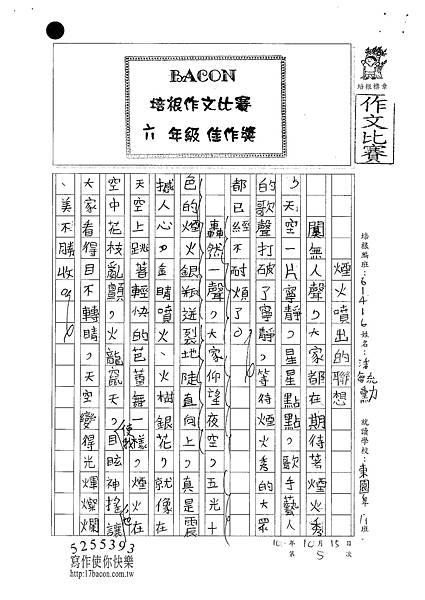 100W6205潘毓勳 (1).jpg