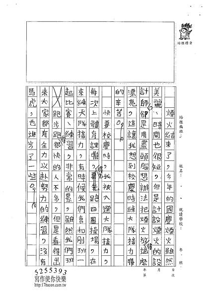 100W6205潘毓勳 (2).jpg