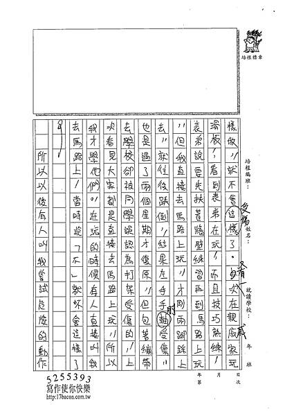 100WA209翁梓肴 (2).jpg
