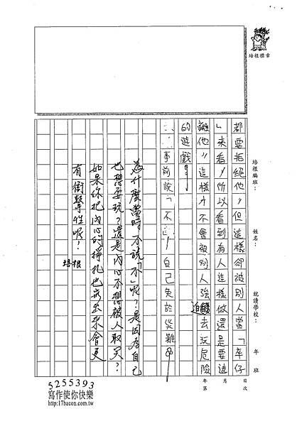 100WA209翁梓肴 (3).jpg