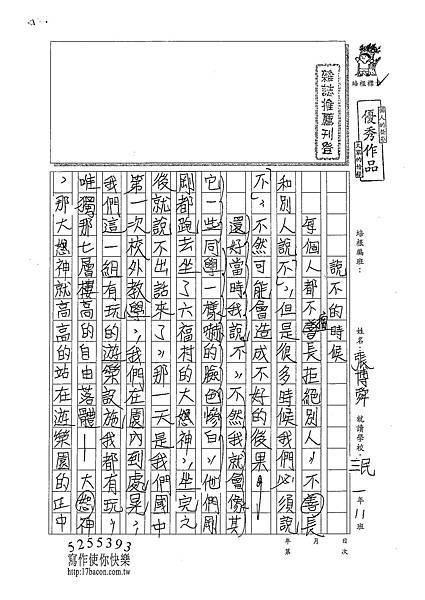 100WA209張博舜 (1).jpg