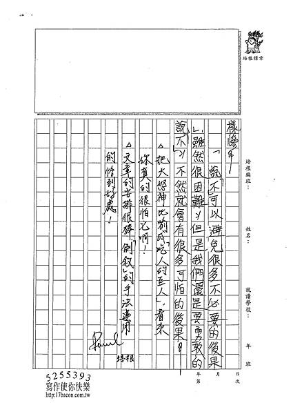 100WA209張博舜 (3).jpg