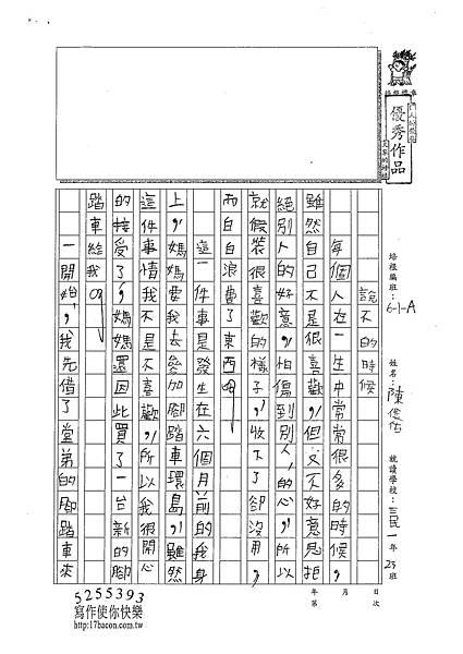 100WA209陳俊佑 (1).jpg